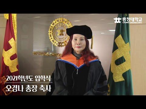 [2021학년도 신입생 입학식] 충청대학교 총장 축사 프리뷰 이미지