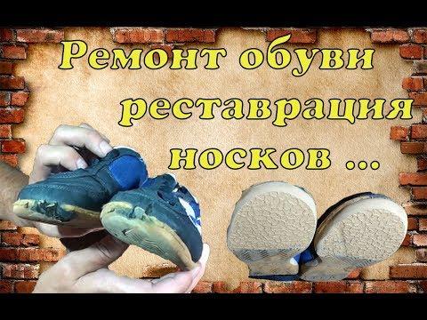 Ремонт обуви ( Реставрируем носки ) photo