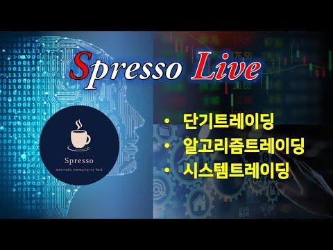 8월 10일, 2부 실시간 주식종목추천, 알고리즘 단타매매, 로보어드바이저, 에스프레소(Spresso)