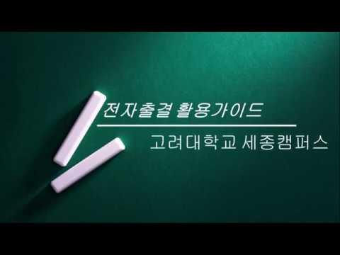 [고려대학교 세종캠퍼스] 전자출결 활용가이드