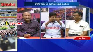 Private Schools And Colleges Earn Heavy Fees On Education | Sneha TV