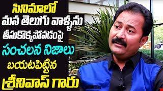 Artist SrinivasReddy Reveals Shocking Facts Of Telugu Film Industry Producers & Directors|Myra Media
