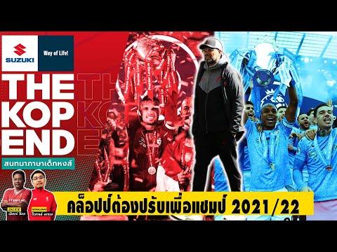 SUZUKI THE KOP END สนทนาภาษาเด็กหงส์ Ep.367 คล็อปป์ต้องปรับเพื่อแชมป์ 2021/22