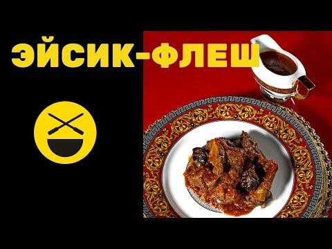 ЕВРЕЙСКАЯ ТУШЕНКА ||| Эйсик флеш по рецепту Сталика Ханкишиева