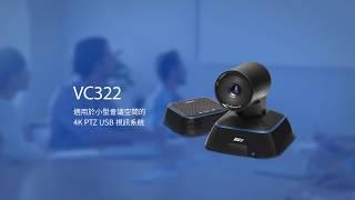 VC322 產品介紹