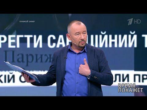 Украинцы в Париже. Время покажет. Выпуск от 17.06.2019