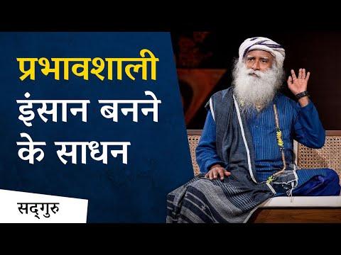 प्रभावशाली इंसान बनने के साधन | Motivational Video | Sadhguru Hindi
