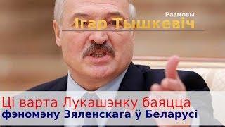 Ці варта Лукашэнку