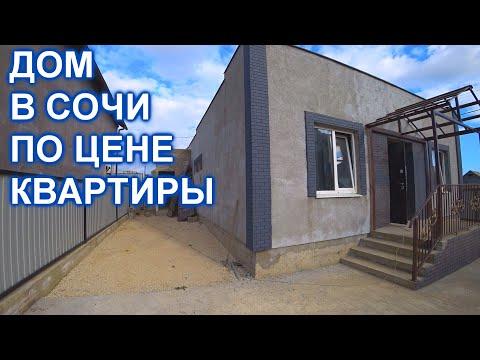 Дом в Сочи по цене квартиры
