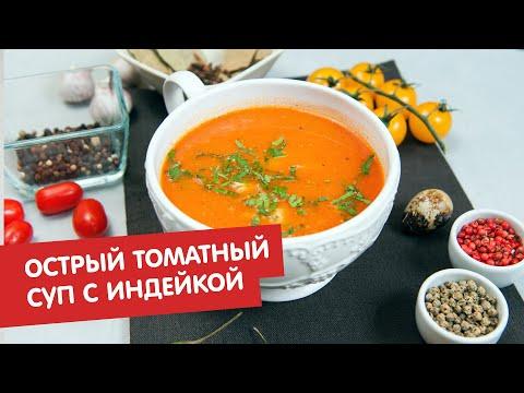 Острый томатный суп с индейкой | Ужин? Не проблема! photo