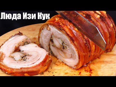 СОЧНЫЙ МЯСНОЙ РУЛЕТ из свиной грудинки К ПРАЗДНИКУ ПАСХИ люда изи кук мясо ИДЕИ С МЯСОМ на ПАСХУ