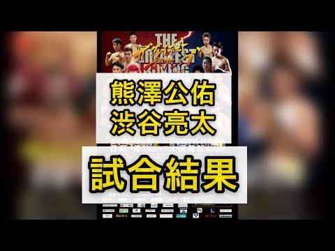 渋谷亮太選手、熊澤公佑選手の試合結果