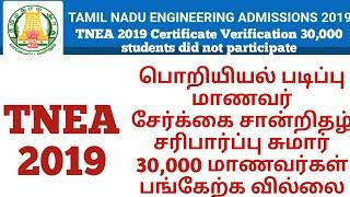 TNEA 2019 certificate verification 30000 not participated