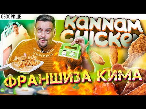 Доставка KANNAM CHICKEN | Сериал Франщизоиды