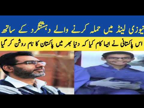 Pakistani Brave Man Naem Rashid