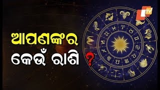 Bhagya Rekha - Know Your Horoscope For Today 23 August 2019