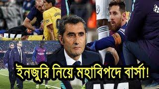 মেসি-সুয়ারেজ-ডেম্বেলের ইনজুরি নিয়ে মহাবিপদে-বার্সা!   Lionel Messi injury update   Luis suarez  