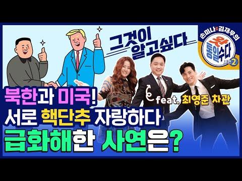 [손미나X김재우의 통일왓수다 시즌2] 북한과 미국! 서로 핵단추 자랑하다 급화해한 사연은? (feat. 통일부 차관)