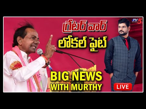 LIVE : BIG News With Murthy | CM KCR Speech in Public Meeting | GHMC Elections 2020 | TV5 News