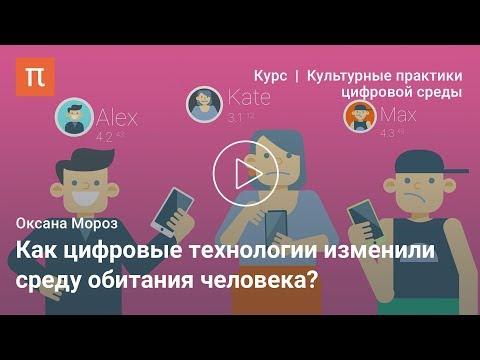 Цифровая среда – Оксана Мороз