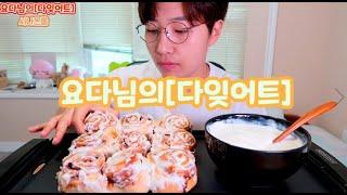 [다잊어트]BEGLE - cinnamon roll 시나몬롤&요거트 yogurt 먹방(mukbang) in Canada !!