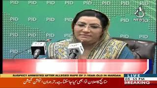 Firdous Ashiq Awaan Press Conference Today | 20 July 2019 | Aaj News