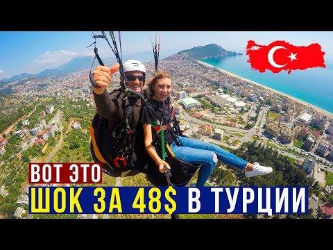 Отдых в Турции 2019, Прыгнули с Парапланом — Экстрим Отдых в Турции, Аланья