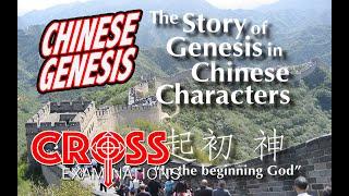Chinese Genesis : Cross Examinations Live