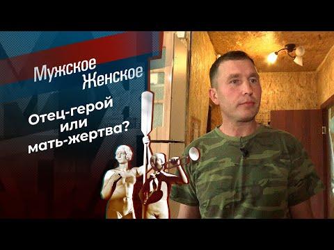 Папа напоказ. Мужское / Женское. Выпуск от 30.09.2020