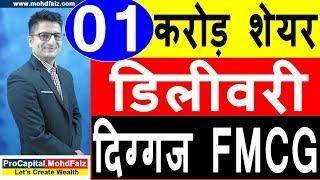 01 करोड़ शेयर डिलीवरी दिग्गज FMCG शेयर में   Latest Share Market News   Latest Stock News India