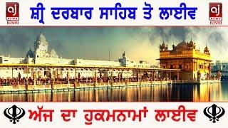 Daily Hukamnama Sri Darbar Sahib Amritsar,Golden Temple 22 August 2019