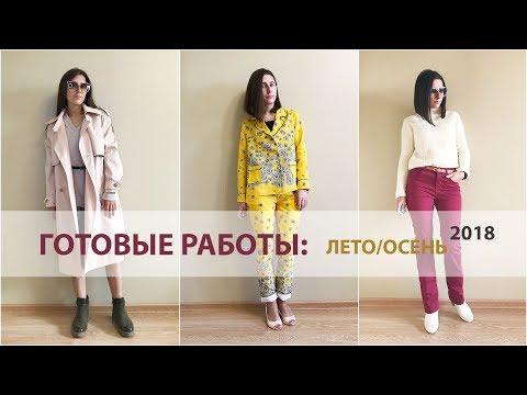 #МойБазовыйВязаныйГардероб СВЯЗАНО за ЛЕТО/ОСЕНЬ 2018