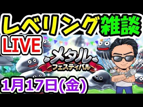 ドラクエウォーク 1/17(金)メタルフェスティバル生放送!のサムネイル