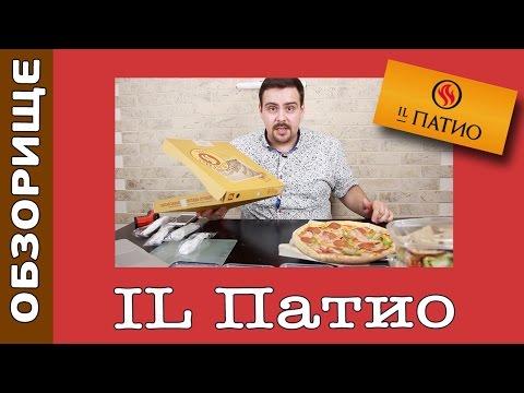 Смотреть онлайн ВИДЕО РЕЦЕПТ ОБЗОРИЩЕ / IL Патио / В ресторане лучше?