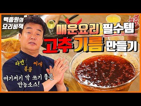 초간단 '고추기름' 만들기!