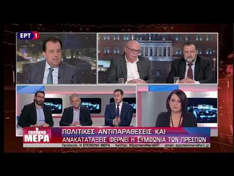 Μάριος Γεωργιάδης στην ΕΡΤ 1 (Επόμενη Μέρα, 10-12-2018)