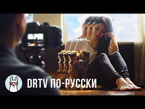 DRTV по-русски: Как создавать синемаграфии photo