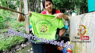 ชีวิตประจำวันของน้องสีเรียญ Si Lurn Everyday lifestyle at her home in Keng Tung