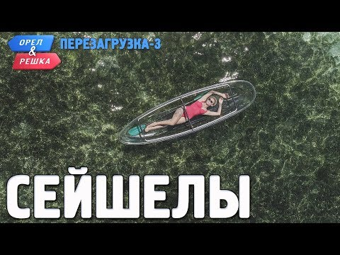 Сейшелы. Орёл и Решка. Перезагрузка-3 (Russian, English subtitles)