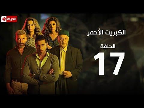 مسلسل الكبريت الأحمر | الحلقة السابعة عشر | (The Red Sulfur Series (EP17