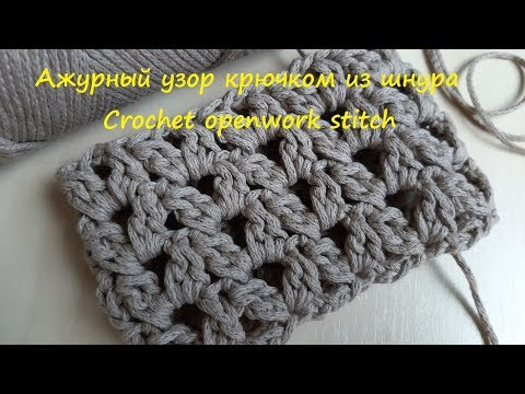 Простой ажурный узор крючком из шнура для летней сумки