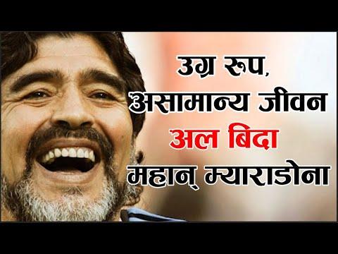 उग्र रुप, असामान्य जीवन : अल बिदा महान् म्याराडोना | Diego Maradona