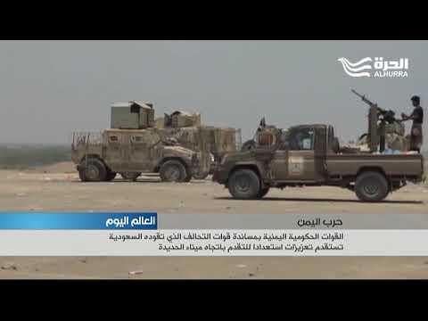 القوات الموالية للحكومة اليمنية تستعد للتقدم إلى ميناء الحديدة