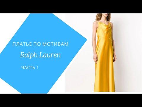 шьём шёлковое платье по мотивам Ralph Lauren. часть 1