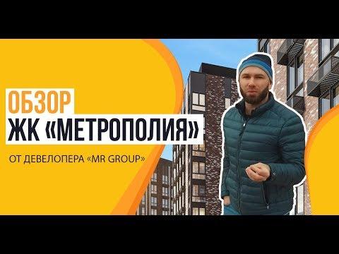 Обзор ЖК «Метрополия» от застройщика «ДевмоС», 22.05.2019 photo