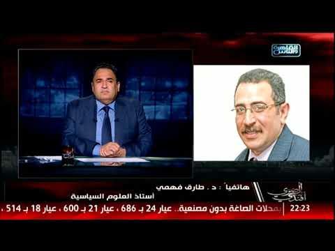 د.طارق فهمي: الادارة الأمريكية حريصة على تحويل العلاقة المصرية - الأمريكية إلى علاقة شراكة وتعاون