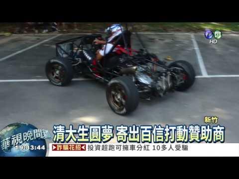 出國比賽! 清大生打造F1賽車