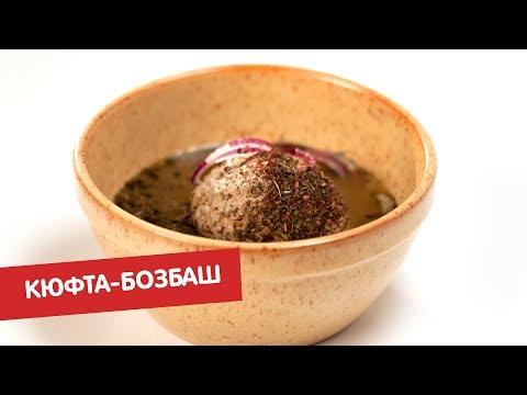 Кюфта-бозбаш | Суповарение