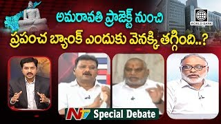 Will Amaravati Works Stop As World Bank Withdraws From Project? || Special Debate || NTV