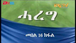 ERi-TV Drama Series: Hareg - ሓረግ, ክፋል 16- Part 16,  August 10, 2019